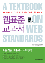 A textbook on web standards