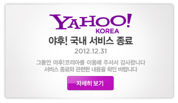 Yahoo to pull out of South Korea